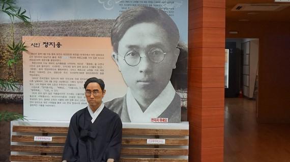 Poemas del coreano Chong Chi-Yong. Pinturas del Leonés José Carralero